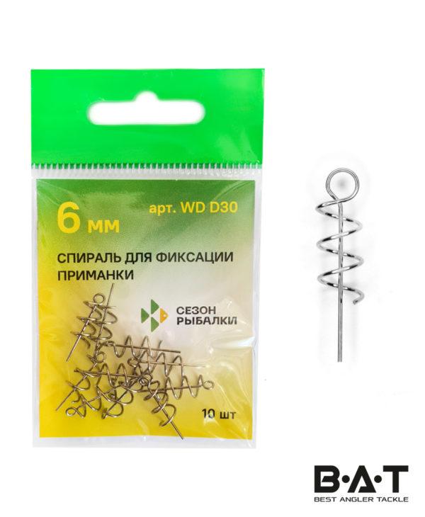 Спираль с направляющей (ухо ф 3мм) Большая/6 мм. для фиксации приманки (уп. 10 шт.)